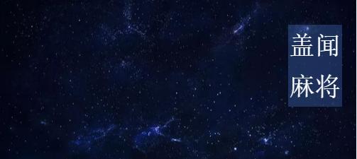 麻将星座论