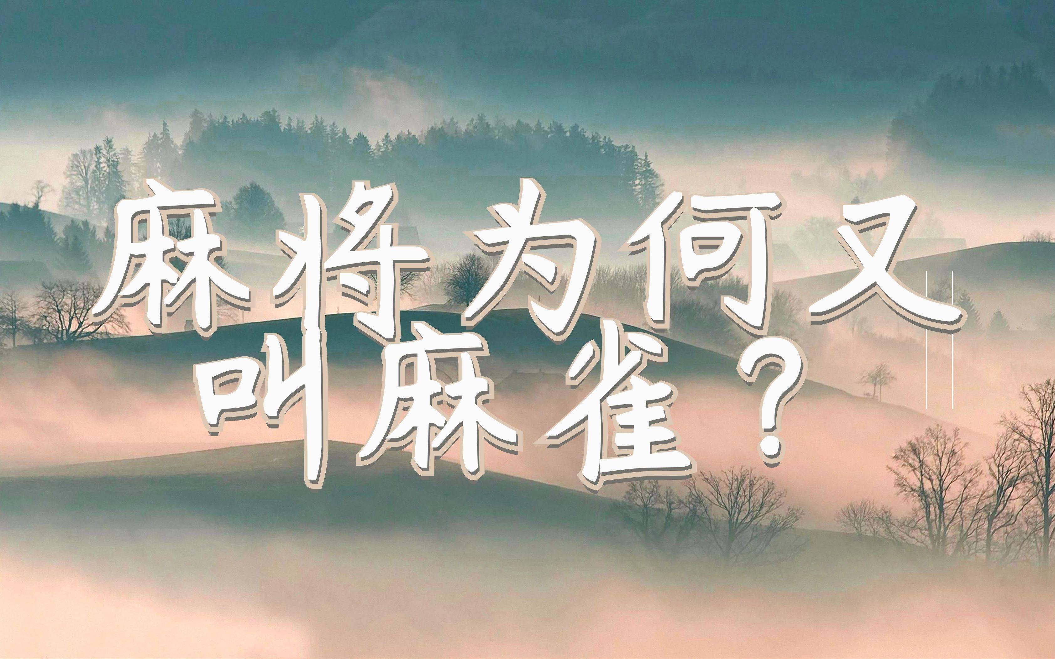 盖闻麻将:麻将为何又叫麻雀?